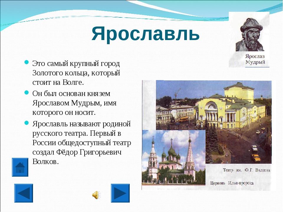 Ярославль Это самый крупный город Золотого кольца, который стоит на Волге. Он...