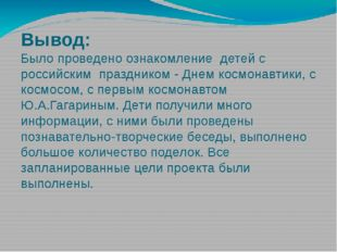 Вывод: Было проведено ознакомление детей с российским праздником - Днем космо