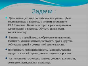 Задачи : Дать знания детям о российском празднике - День космонавтики, о косм