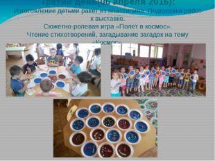 Третий день(06 апреля 2016): Изготовление детьми ракет из пластилина. Подгото