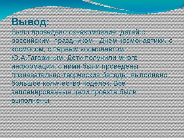 Вывод: Было проведено ознакомление детей с российским праздником - Днем космо...