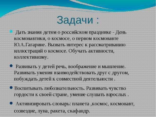 Задачи : Дать знания детям о российском празднике - День космонавтики, о косм...