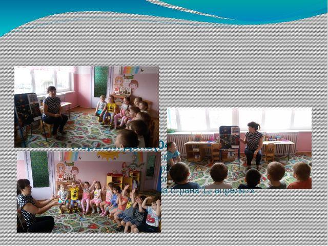 Первый день(04 апреля 2016): Беседа с детьми на тему «Космос», ознакомление...