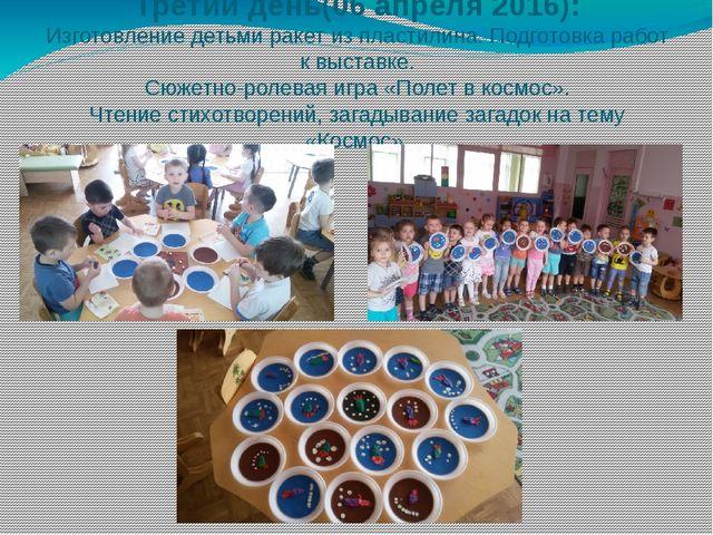 Третий день(06 апреля 2016): Изготовление детьми ракет из пластилина. Подгото...