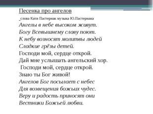 Песенка про ангелов слова Кати Пастернакмузыка Ю.Пастернака Ангелы в небе в
