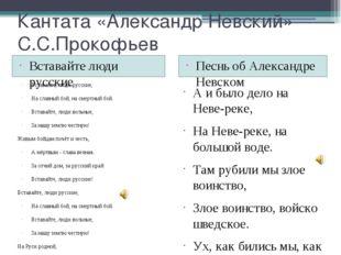 Кантата «Александр Невский» С.С.Прокофьев Вставайте люди русские Песнь об Але