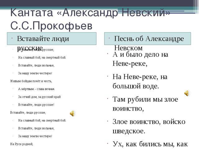 Кантата «Александр Невский» С.С.Прокофьев Вставайте люди русские Песнь об Але...