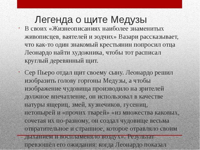 Легенда о щите Медузы В своих «Жизнеописаниях наиболее знаменитых живописцев,...