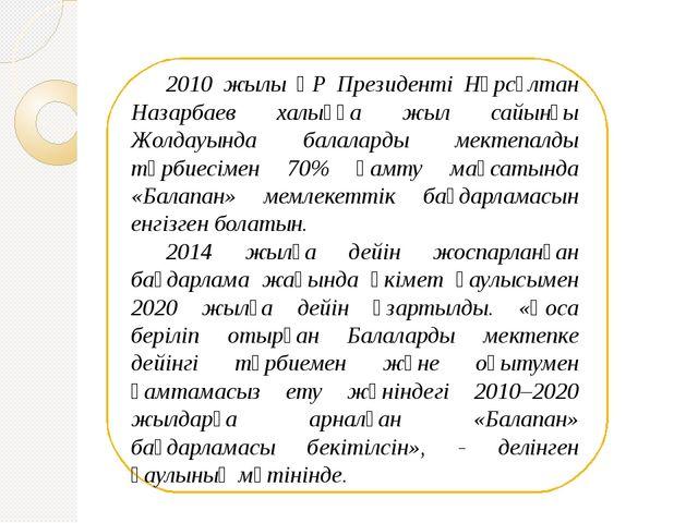 2010 жылы ҚР Президенті Нұрсұлтан Назарбаев халыққа жыл сайынғы Жолдауында...