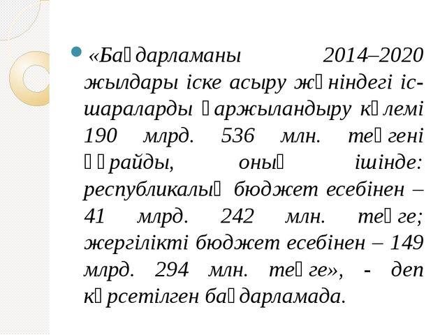 «Бағдарламаны 2014–2020 жылдары іске асыру жөніндегі іс-шараларды қаржыландыр...