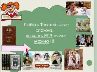 Любить Толстого, может, сложно, но сдать ЕГЭ, конечно, можно !!! Альтернатива
