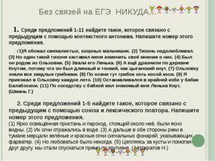 Без связей на ЕГЭ НИКУДА… 1. Среди предложений 1-11 найдите такое, которое св