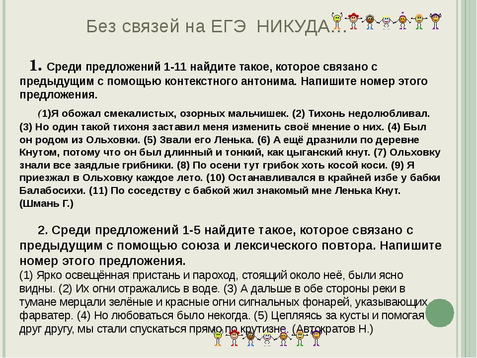Без связей на ЕГЭ НИКУДА… 1. Среди предложений 1-11 найдите такое, которое св...