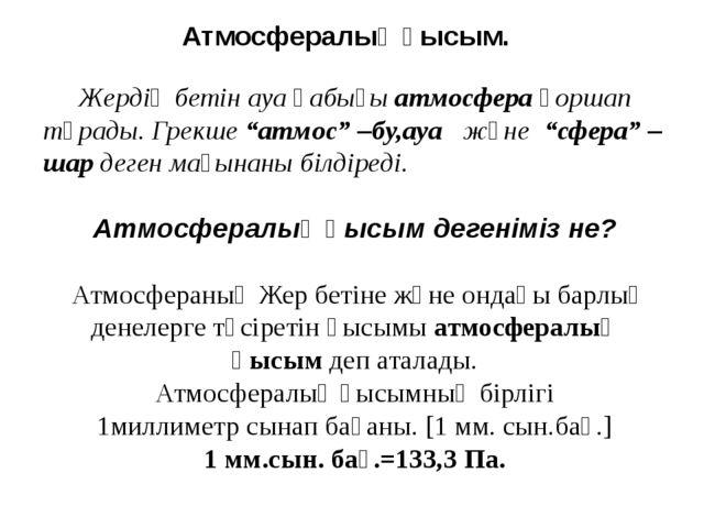 Атмосфералық қысым. Жердің бетін ауа қабығы атмосфера қоршап тұрады. Грекше...