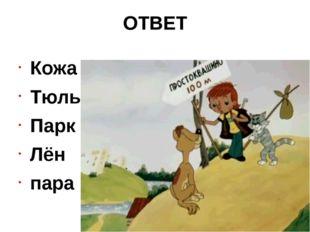 ОТВЕТ Кожа Тюль Парк Лён пара