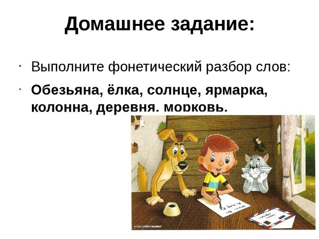 Домашнее задание: Выполните фонетический разбор слов: Обезьяна, ёлка, солнце,...