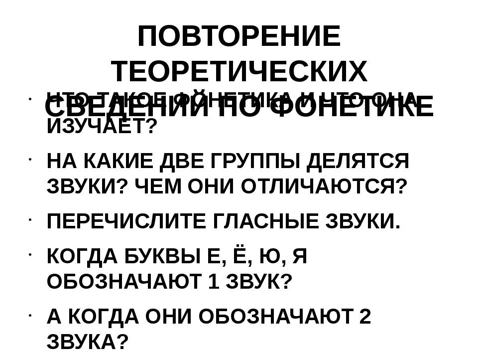 ПОВТОРЕНИЕ ТЕОРЕТИЧЕСКИХ СВЕДЕНИЙ ПО ФОНЕТИКЕ ЧТО ТАКОЕ ФОНЕТИКА И ЧТО ОНА ИЗ...