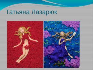 Татьяна Лазарюк