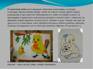 В сюжетной лепке дети передают сюжетные композиции, в которых отдельные образ