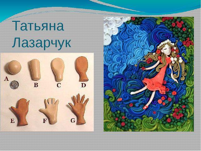 Татьяна Лазарчук