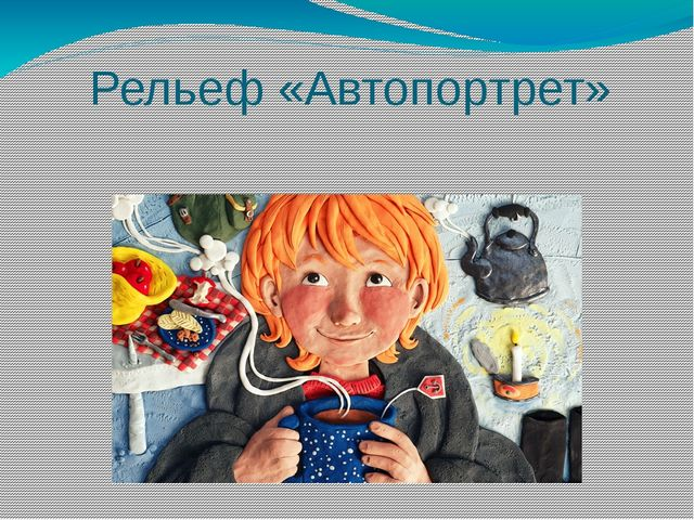 Рельеф «Автопортрет»