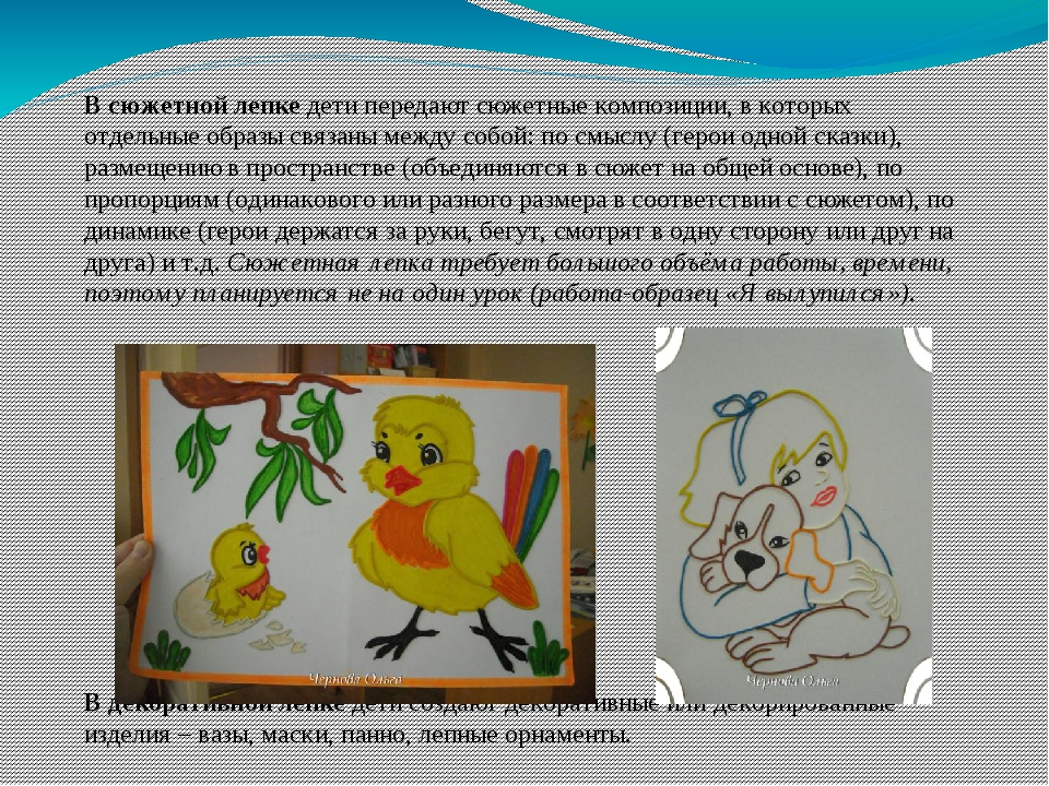 В сюжетной лепке дети передают сюжетные композиции, в которых отдельные образ...