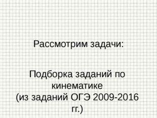 Подборка заданий по кинематике (из заданий ОГЭ 2009-2016 гг.) Рассмотрим зада