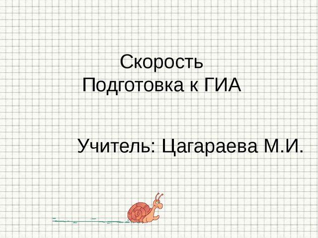 Учитель: Цагараева М.И. Скорость Подготовка к ГИА