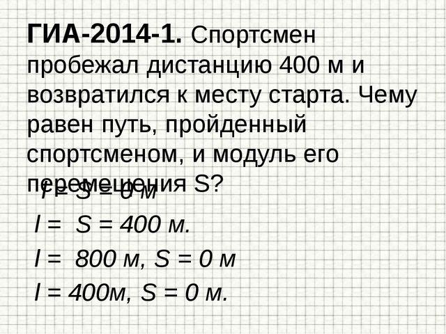 ГИА-2014-1. Спортсмен пробежал дистанцию 400 м и возвратился к месту старта....
