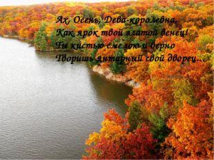 Ах, Осень, Дева-королевна, Как ярок твой златой венец! Ты кистью смелою и вер