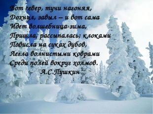 Вот север, тучи нагоняя, Дохнул, завыл – и вот сама Идет волшебница-зима, При