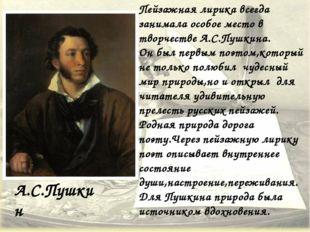 Пейзажная лирика всегда занимала особое место в творчестве А.С.Пушкина. Он бы