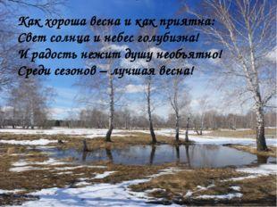 Как хороша весна и как приятна: Свет солнца и небес голубизна! И радость нежи