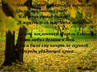 Что именуют пушкинской порою: Зимы ль хол