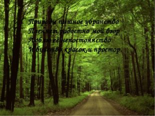 Природы пышное убранство Пленяет радостно мой взор Люблю её непостоянство И б