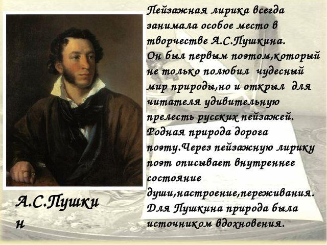 Пейзажная лирика всегда занимала особое место в творчестве А.С.Пушкина. Он бы...