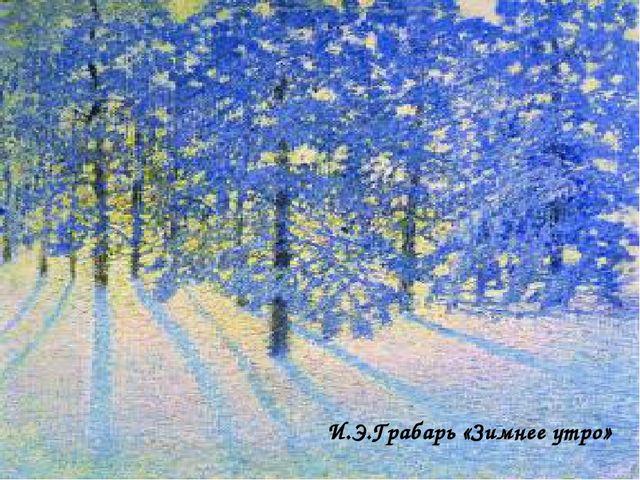 И.Э.Грабарь «Зимнее утро»
