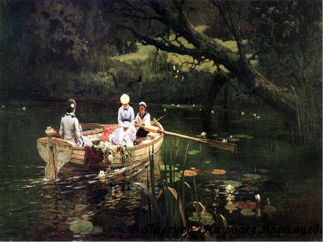 В.Поленов «На лодке.Абрамцево»