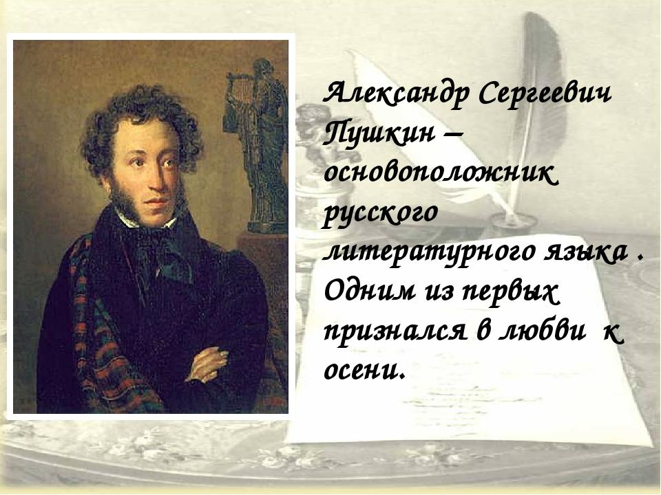 Александр Сергеевич Пушкин –основоположник русского литературного языка . Од...
