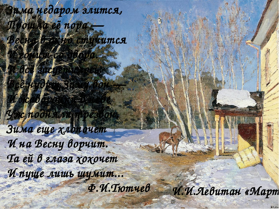 И.И.Левитан «Март» Зима недаром злится, Прошла её пора — Весна в окно стучитс...