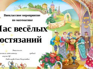 Выполнила: учитель математики средней школы №2 Любимцева Ольга Николаевна Вне