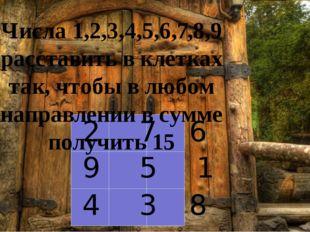 Числа 1,2,3,4,5,6,7,8,9 расставить в клетках так, чтобы в любом направлении в
