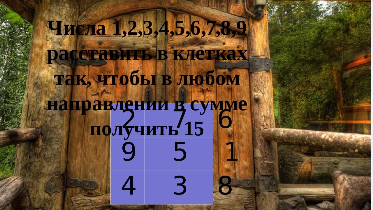 Числа 1,2,3,4,5,6,7,8,9 расставить в клетках так, чтобы в любом направлении в...