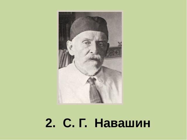 2. С. Г. Навашин