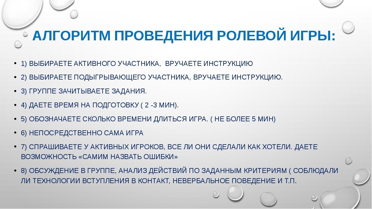 АЛГОРИТМ ПРОВЕДЕНИЯ РОЛЕВОЙ ИГРЫ: 1) ВЫБИРАЕТЕ АКТИВНОГО УЧАСТНИКА, ВРУЧАЕТЕ...