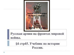 Русская армия на фронтах мировой войны. §4 стр45. Учебник по истории России.