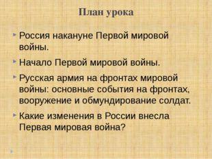 План урока Россия накануне Первой мировой войны. Начало Первой мировой войны.