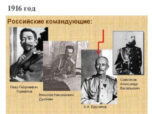 1916 год Почему 1916 год был успешным для русской армии? Работа с текстом уче