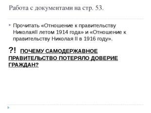 Работа с документами на стр. 53. Прочитать «Отношение к правительству Николая