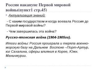 Россия накануне Первой мировой войны(пункт1 стр.45) Актуализация знаний: - С